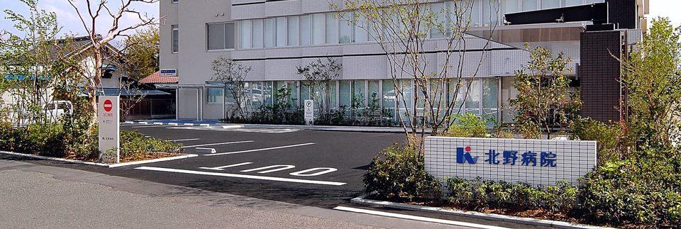 長野市三輪の北野病院